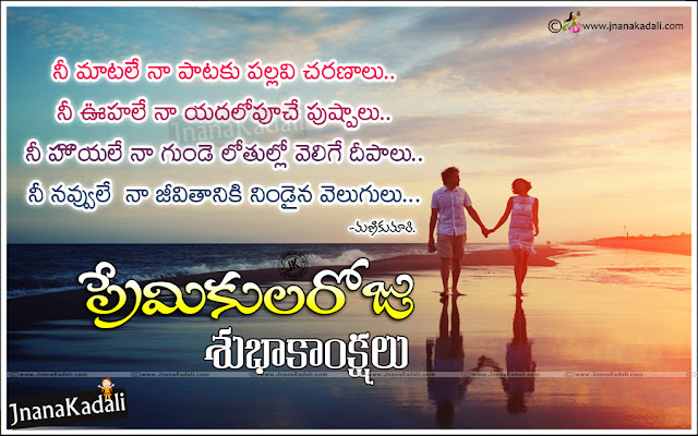 Free Valentines day Wishes Quotes in Telugu, Advanced Valentines Day Quotes with hd wallpapers