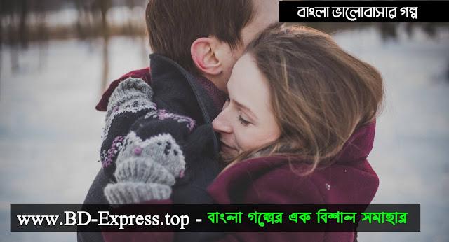 Bangla Romantic Valobasar  Golpo
