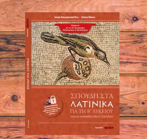 """Διαγωνισμός του Παιδεία Online για το νέο βιβλίο της Δώρας Ασημακοπούλου και Ζἠση Κάκου """"Σπουδή στα Λατινικά για την Β΄ Λυκείου"""""""