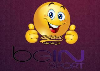 تعرف على تردد قناة بين سبورت 📺  bein sport على جميع الاقمار 📡