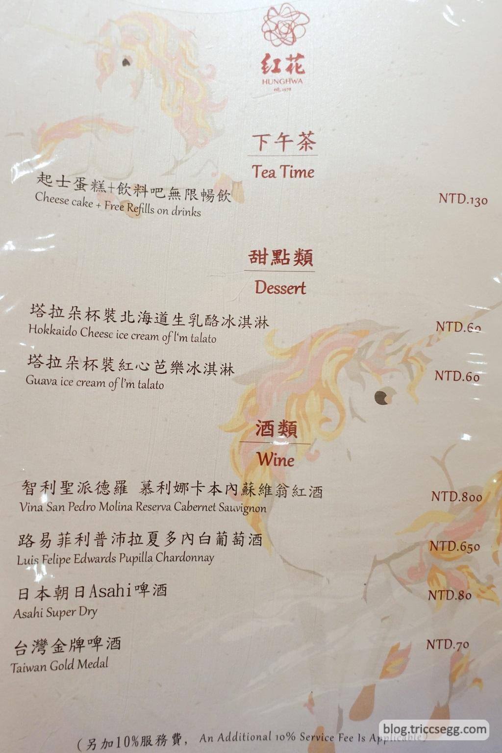 舞紅花鐵板燒菜單(5).jpg