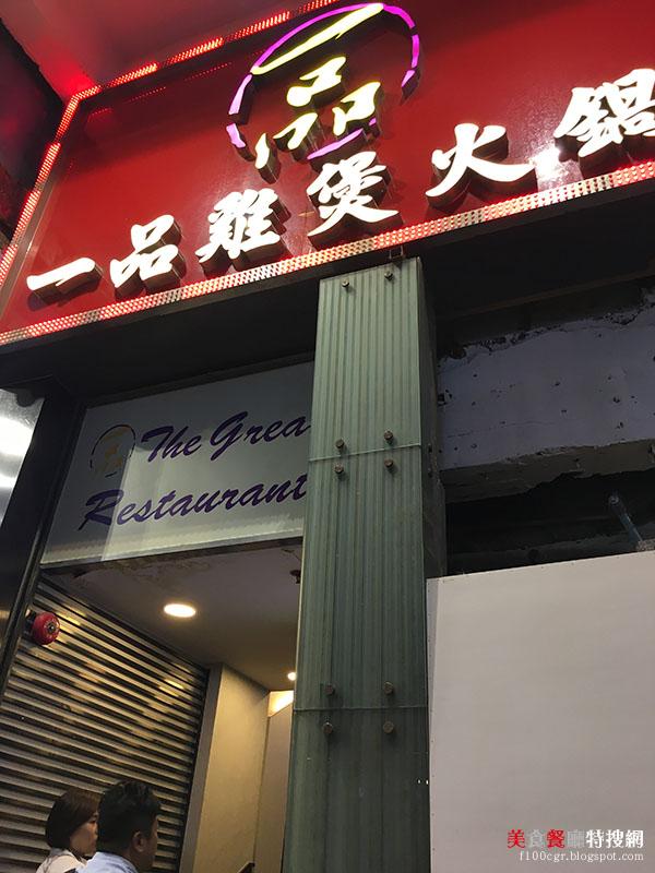 [香港] 香港島/銅鑼灣【一品雞煲火鍋】香港人氣排隊餐廳 辣味秘制雞煲好夠勁