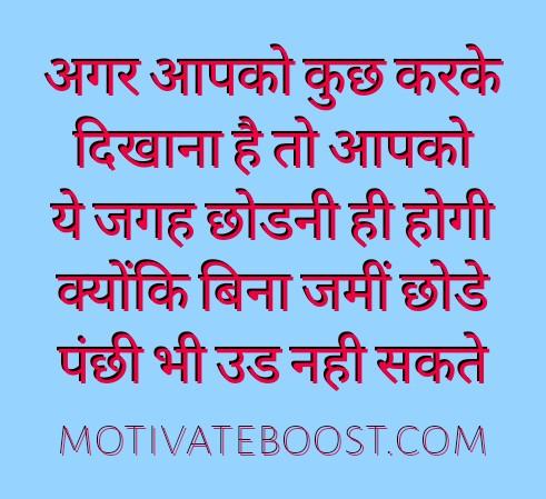 सफल होना है तो आपको ये जगह छोडनी ही पडेगी best Motivational story in hindi