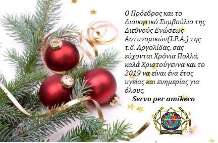 Ευχές  από την Διεθνή Ένωση Αστυνομικών Αργολίδας