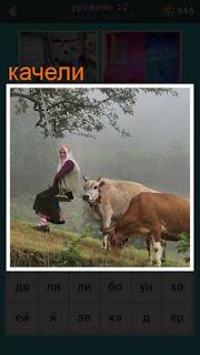 на качелях сидит девушка, а рядом бродят стадо коров 667 слов 12 уровень
