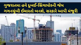 Gujarat will now have skyscrapers like Dubai-Singapore, the government has given approval