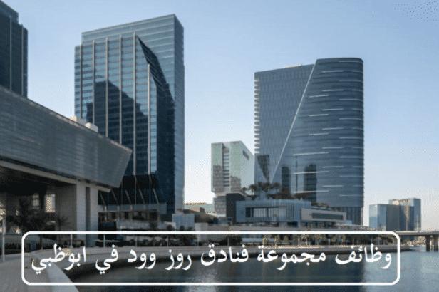 وظائف مجموعة فنادق rosewood hotel abu dhabi روز وود في ابو ظبي الامارات
