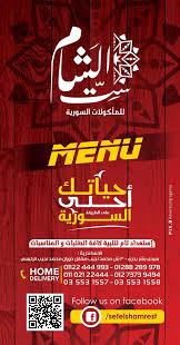 أسعار منيو وفروع ورقم مطعم ست الشام Set Elsham