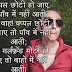 Funny Shayari in Hindi For Friends