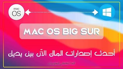 كيفية تثبيت أحدث إصدار نظام الماك أو إس علي جهاز الكمبيوتر والإستمتاع بمميزاته الرهيبة macOS Big Sur