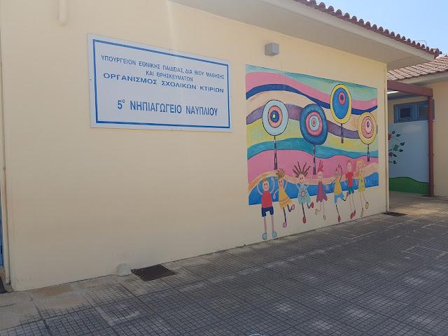 Σχολικές μονάδες Δήμου Ναυπλιέων: 5ο Νηπιαγωγείο Ναυπλίου