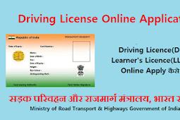 Driving Licence के लिए Online Apply कैसे करे?