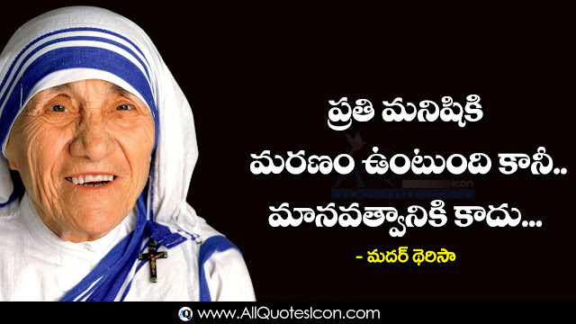 Mother-Teresa-Telugu-quotes-images-inspiration-life-Quotes-Whatsapp-pictures-motivation-thoughts-Facebook-sayings-free
