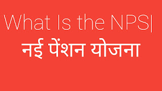 What Is the NPS  नई पेंशन योजना