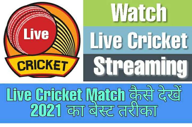 Live Cricket Match कैसे देखें 2021 का बेस्ट तरीका