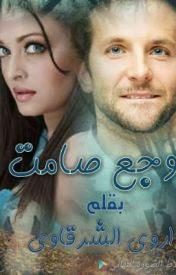 رواية وجع صامت كاملة pdf - اروي الشرقاوي