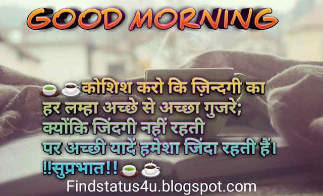 Whatsapp Good Morning Suvichar in Hindi