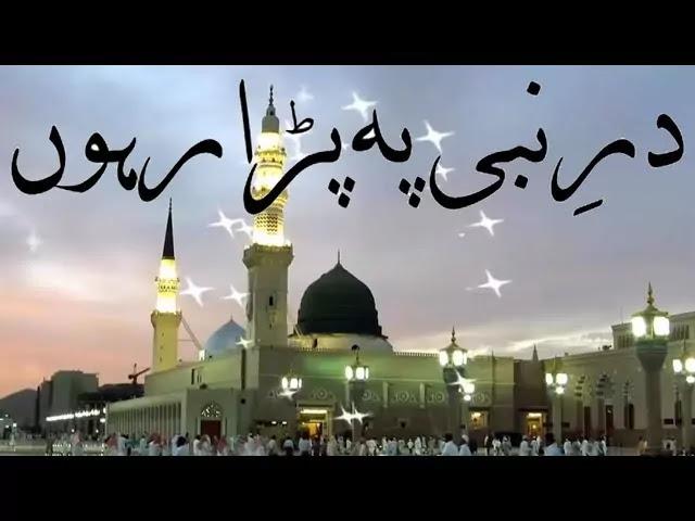 Dar-e-Nabi-par-para-rahun-ga-Lyrics-Qari-Waheed