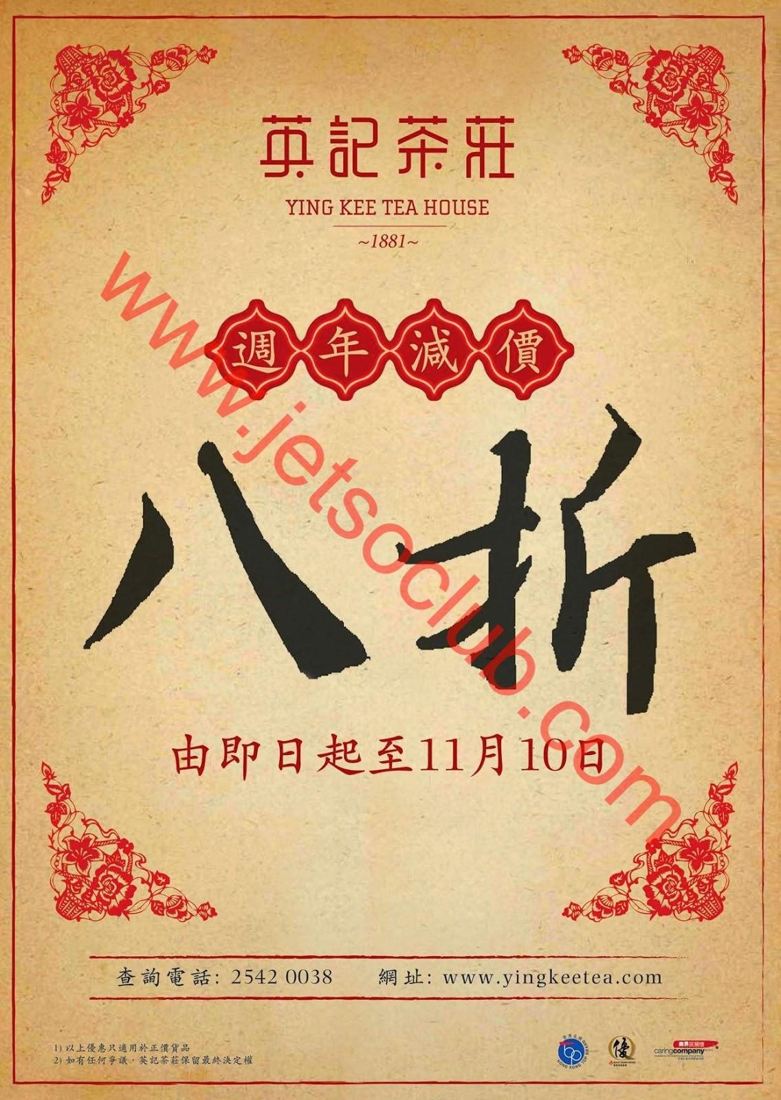 英記茶莊:週年減價 八折優惠(至10/11)/ 祺棧茶行:中國茶葉 八折酬賓 ( Jetso Club 著數俱樂部 )