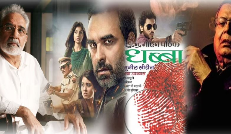web-series-mirzapur2-in-another-row-this-time