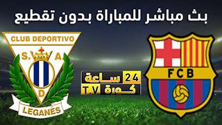 مشاهدة مباراة برشلونة وليغانيس بث مباشر بتاريخ 16-06-2020 الدوري الاسباني