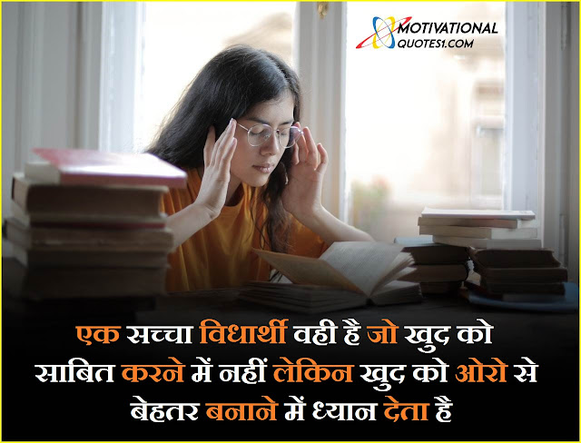 Motivational Quotes To Study Hard In Hindi, hard study motivation, encourage me to study, motivation in business studies, solved case study on motivation,