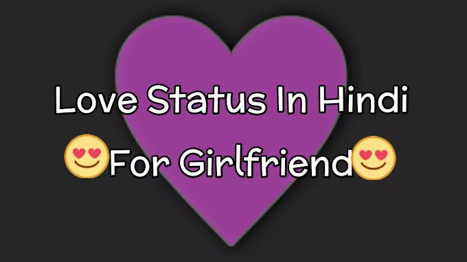 33+ Romantic Love Status In Hindi For Girlfriend