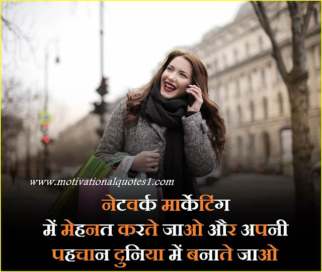 """""""direct selling motivational quotes in hindi"""""""