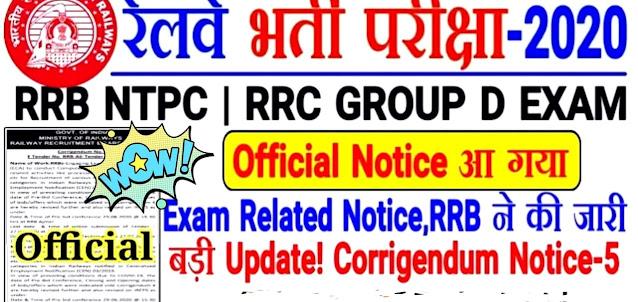 RRB NTPC CBT1 EXAM & RRC GROUP D