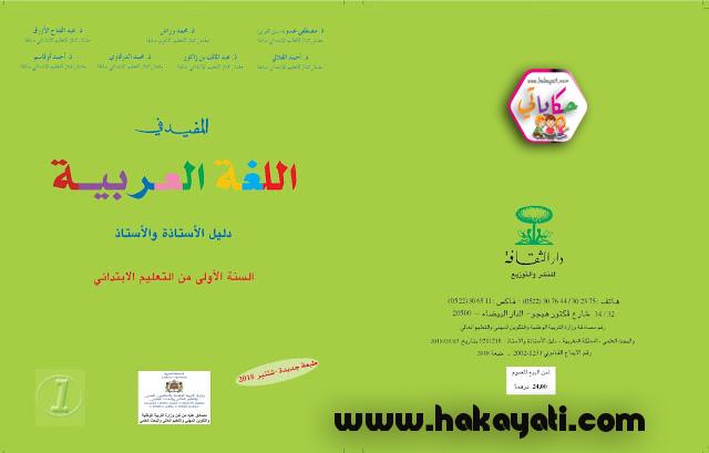 كتابي في اللغة العربية المستوى الاول