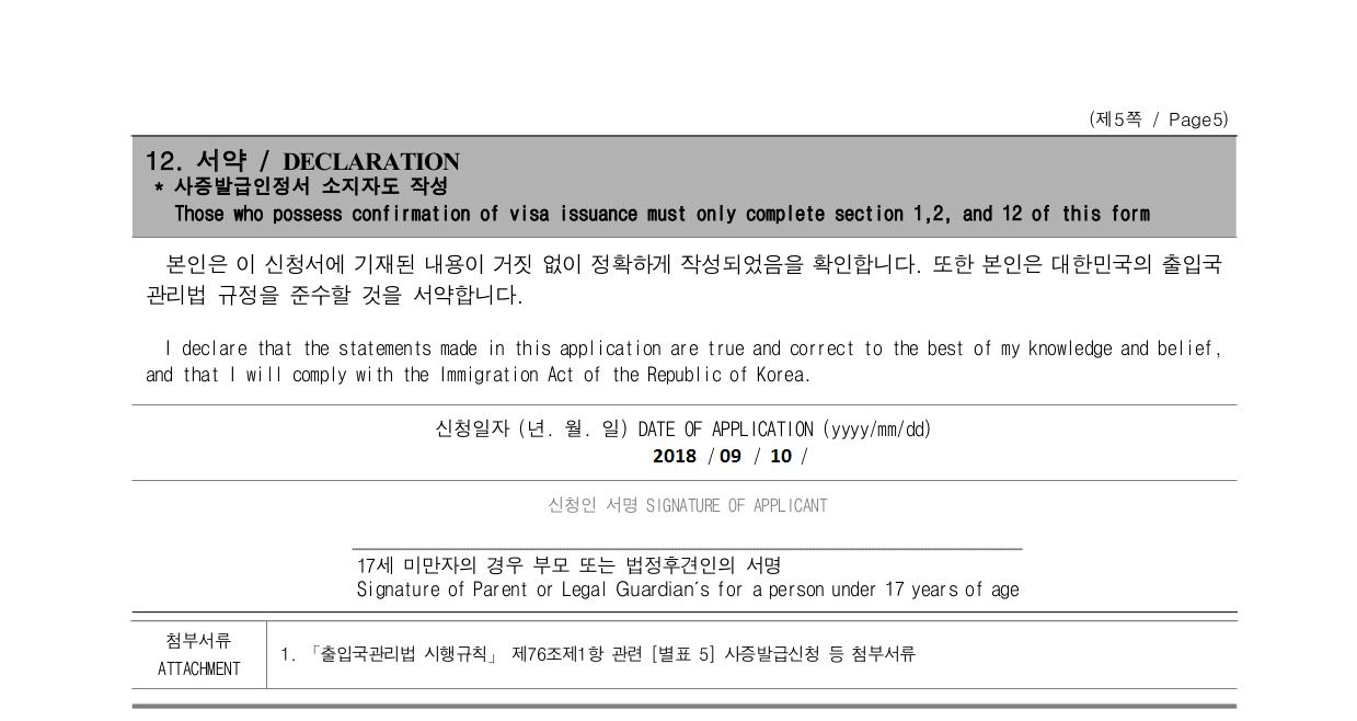 Y A N T I M A R I A S T Syarat Membuat Visa Korea Dan Cara