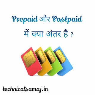 Prepaid और Postpaid क्या है - Prepaid and Postpaid meaning in hindi , पोस्टपेड क्या है