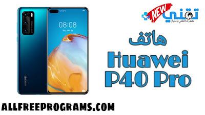 هاتف Huawei P40 Pro : أسعار و مواصفات هاتف هواوي  P40 Pro