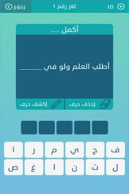 تحميل-لعبة-الكلمات-المتقاطعة-باللغة-العربية-مجانا-و-الشبيهة-بلعبة-وصلة-للاندرويد-3