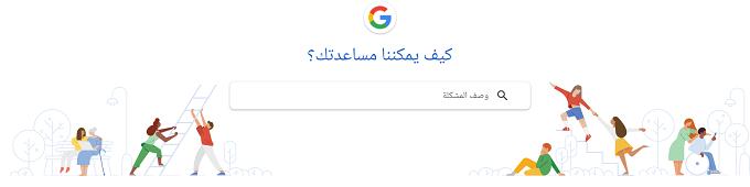 التواصل مع دعم جوجل