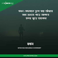 Jokhon Lyrics by arafat mohsin