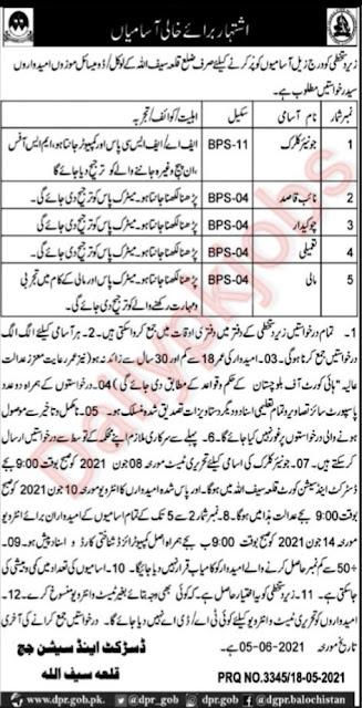 Govt Latest Jobs District & Session Court Qilla Saifullah 2021