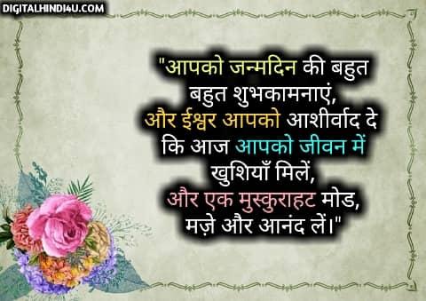 Download Birthday wishes hindi Image