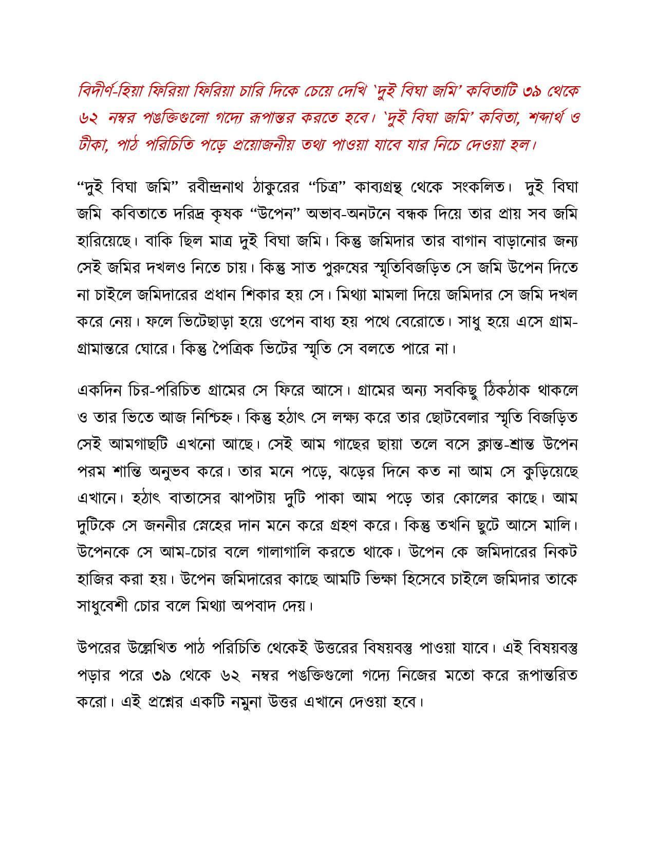 9th Week Class 8 Bangla Assignment Answer