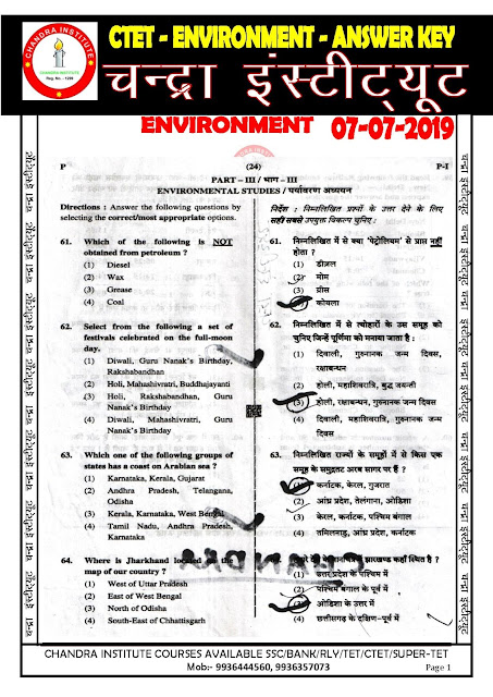 CTET 2019 ANSWER KEY PAPER-1 ENVIRONMENTAL STUDIES ...