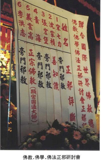 2000.05.06佛教佛學佛法正邪研討會-6