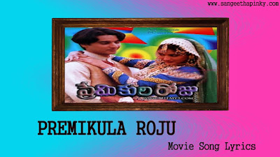 premikula-roju-telugu-movie-songs-lyrics