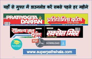 Pratiyogita Darpan Download Free Pdf Monthly
