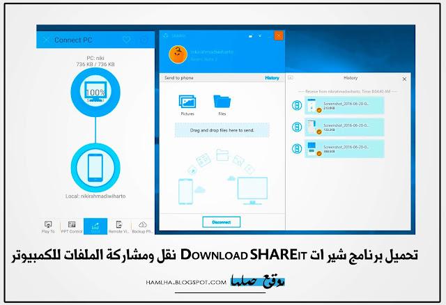 تحميل برنامج شير ات Download SHAREit 2020 نقل ومشاركة الملفات للكمبيوتر والاندرويد والايفون ويندوز فون - موقع حملها