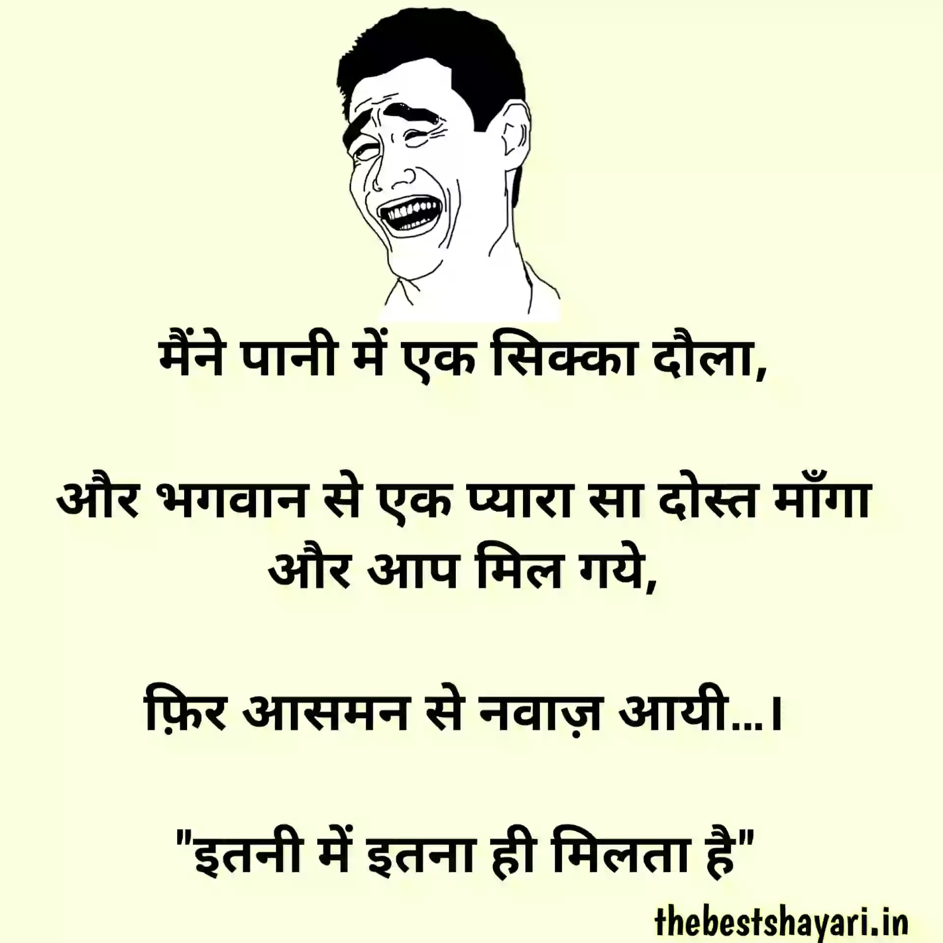 Jokes for friendship in Hindi