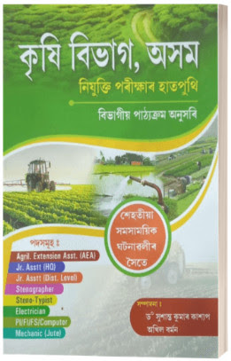 Agriculture Department Recruitment 2021 (Assamese Medium) By ML Publication