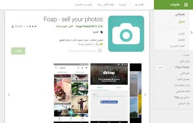 تطبيق FOAP