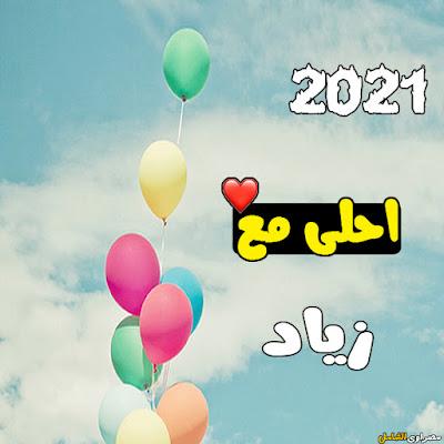 2021 احلى مع زياد
