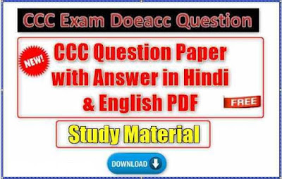 CCC Question Paper with Answers