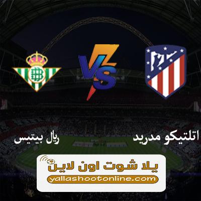 مباراة اتلتيكو مدريد وريال بيتيس اليوم